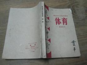 湖北省中小学试用教材体育(教师用书)