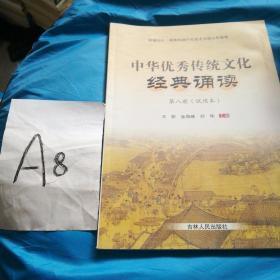 中国优秀传统文化经典诵读第八册(试用本)