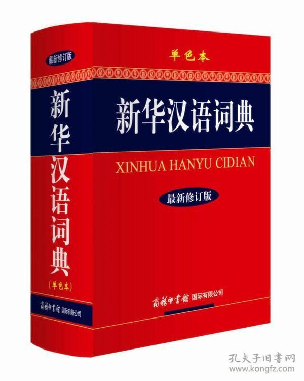 新华汉语词典(zui新修订版)(单色本)