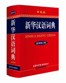 新华汉语词典(最新修订版)(单色本)