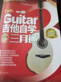 (精彩完美版)吉他自学三月通【无光盘】