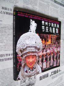 贵州少数民族节庆与服饰