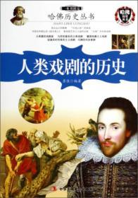 小故事,大历史:一本书读完人类戏剧的历史  (近200个传奇故事串成戏剧史,知识性强。公开莎士比亚、梅兰芳等的秘密,教你鉴赏戏剧,提高艺术修养的百科全书和资料大全。)