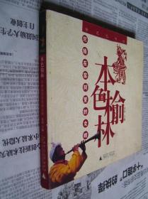 黄泥巴书坊:本色榆林(沉睡在窑洞里的文明)