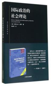 【包邮】国际政治的社会理论