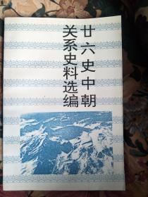 廿六史中朝关系史料选编 (长白丛书) 一版一印 500册  近95品上下