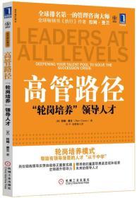 """高管路径:""""轮岗培训""""领导人才  当今组织最大的危机,就是领导力出了问题。首席执行官失败的速度比以往快,跌得比以往重,使组织陷入混乱状态。高素质领导人才不足,已是普遍的事实。查兰在《高管路径:""""轮岗培训""""领导人才》中指出,传统的领导人才培养模式已经失效,在一个部门循序渐进晋升至高级管理人员,不能培养他担任首席执行官的领导才能,无法带领组织应对瞬息万变的商业挑战。基于长期对通用电气、"""