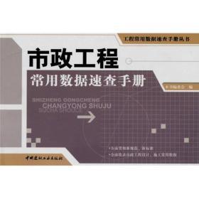 市政工程常用数据速查手册
