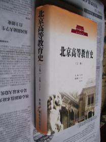 北京高等教育史:上卷( 古代--北京解放前)