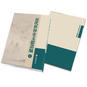 近代世界史文献丛编16开精装 全49册