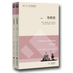 东欧史(上下)(东方剑桥世界历史文库)