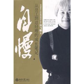 自慢从员工到总经理的成长笔记 何飞鹏 北京大学出版社9787301140024