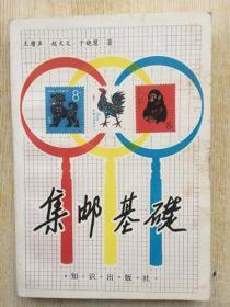 8《集邮基础》32开.1983年。平装.20元.