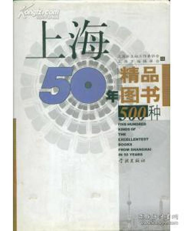 上海50年精品图书500种