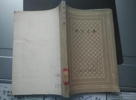 罗兰之歌(网格本,1981 一版一印,馆藏,3600册)
