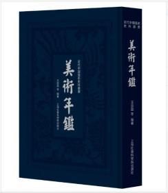 近代中国艺术史料丛书:美术年鉴