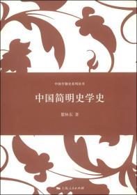 中国专题史系列丛书:中国简明史学史