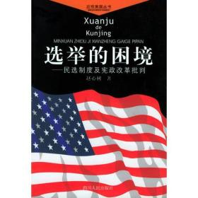选举的困境:民选制度及宪政改革批判——近观美国丛书