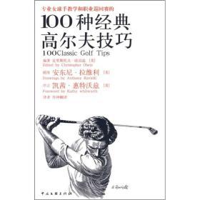 专业女球手教学和职业巡回赛的100种经典高尔夫技巧(女人版)