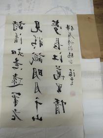 已故著名诗人书法家易海云书法(保真)寄与广州诗社杨伟群老先生的墨迹,附信一封,有信封