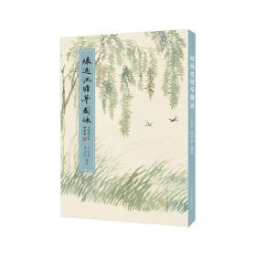 绿遍池塘草图咏(毛边本)梅景书屋画事(毛边本)