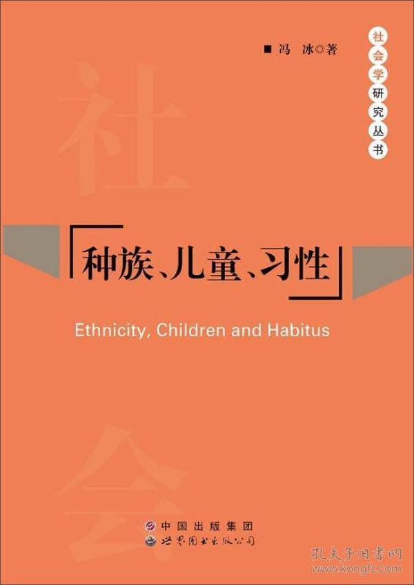 种族、儿童、习性(英文版)
