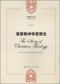 基督教文化译丛:基督教神学思想史