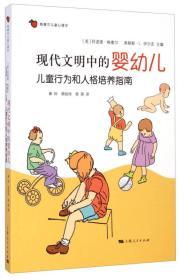 格塞尔儿童心理学:现代文明中的婴幼儿