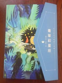 倾听大自然(国内卷):青草和星辰