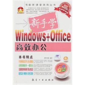 新手学Windows+Office高效办公