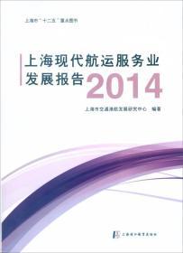 上海现代航运服务业发展报告2014