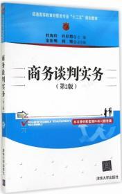 商务谈判实务 (第2版)
