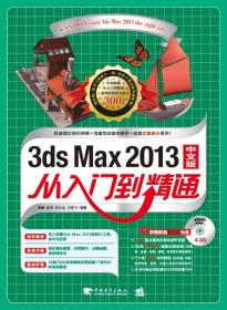3DS MAX 2013中文版从入门到精通 9787515311210