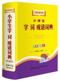 新课标教材版小学生字词成语词典(双色插图本)(商务59.8)