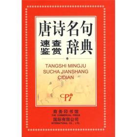 唐诗名句:速查鉴赏辞典