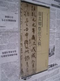 历代名家书法长卷精品系列:颜真卿祭侄文稿(经折装)