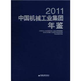 中国机械工业集团年鉴9787513612111中国经济
