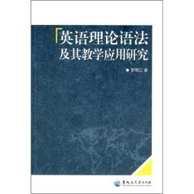 英语理论语法及其教学应用研究