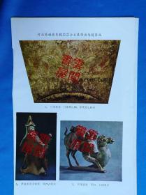 非常少见珍 精 美文物图片(7)河北省东魏茹茹公主墓壁画与葬品 三幅