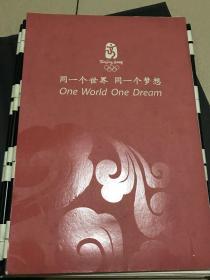 2008年北京奥运大福娃屏风邮票册(6大张)中国集邮总公司发行
