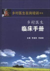 乡村医生在岗培训用书:乡村医生临床手册