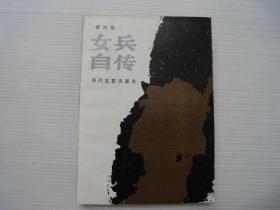 旧书 《女兵自传》谢冰莹 1985年印 A5-12