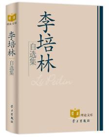 学习理论文库:李培林自选集(精装)
