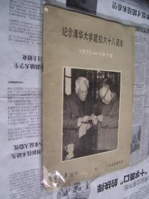 纪念清华大学建校六十八周年:1911-1979(新清华增刊)