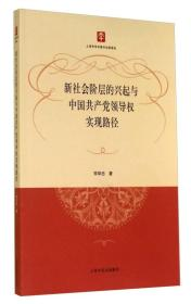 新社会阶层的兴起与中国共产党领导权实现路径