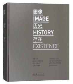 图像 历史 存在:泰康人寿保险股份有限公司成立15周年艺术品收藏展 9787503951619