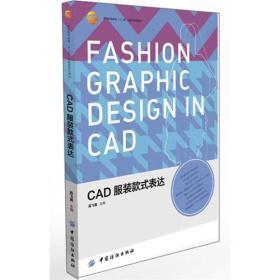 CAD服装款式表达