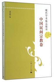 现代学术精品精读:中国民间宗教卷