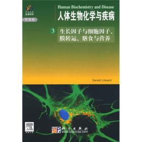 人体生物化学与疾病3:生长因子与细胞因子、膜转运、膳食与营养(导读版)