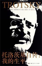 托洛茨基自传